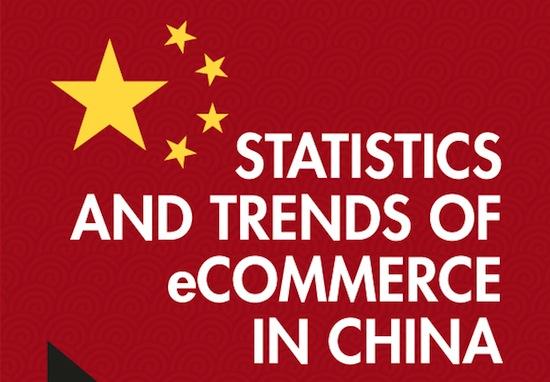 Инфографика: Рынок E-commerce в Китае достигнет $457.6 млрд к 2016