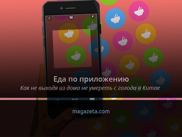 food_app_social