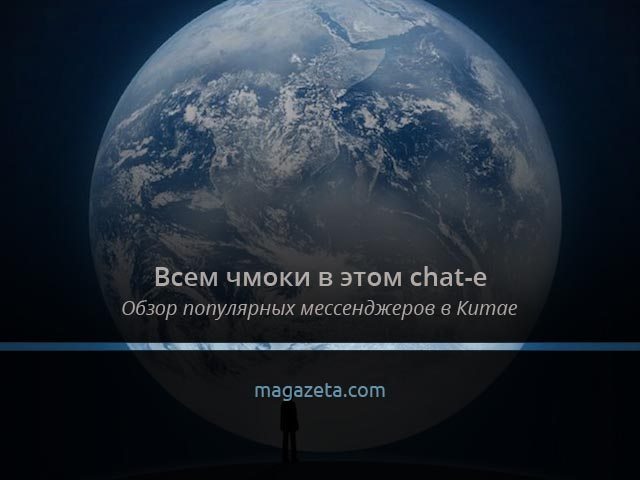messanger_social