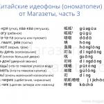 Китайские звукоподражания, идеофоны и ономатопеи, часть 3