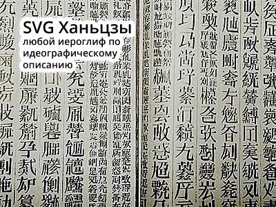 SVG Ханьцзы - любой иероглиф по идеографическому описанию