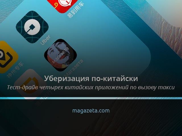 uber_social