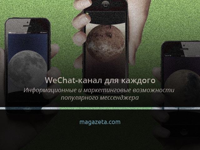 wechat _social