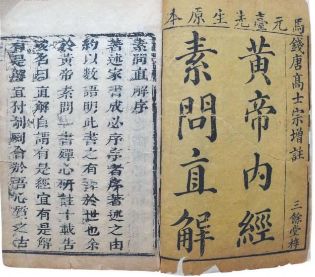 История появления китайской медицины.