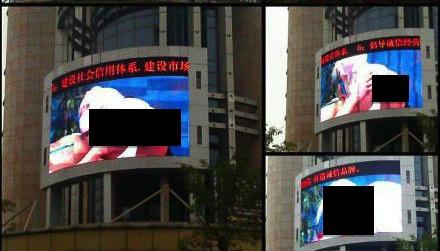 В Китае гигантский наружный экран показывал порно 20 минут