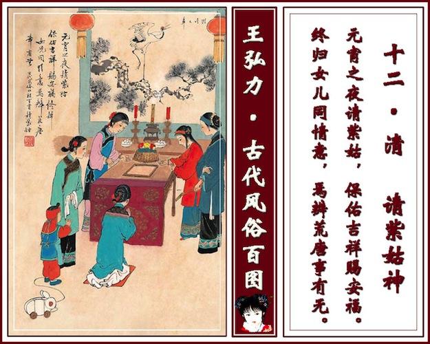 Спиритический сеанс в Китае. Вызов Цзыгу