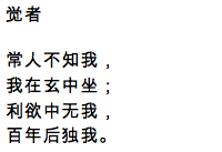 Стихи Ли Хунчжи 1