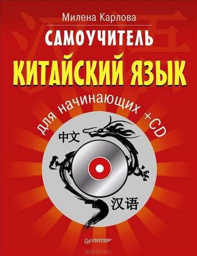 Самоучитель: Китайский язык для начинающих (+ CD)