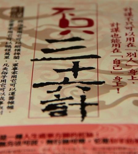 Стратагемы китайского бизнеса