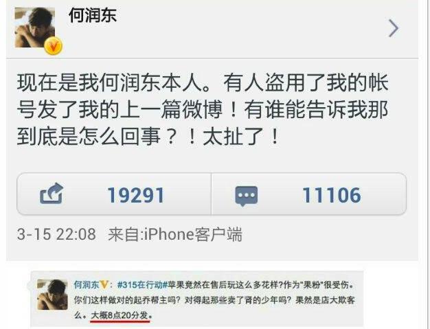 Центральное телевидение Китая подкупило известного актера для нападок на Apple