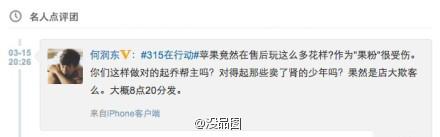 Скандал Apple в Китае / Магазета