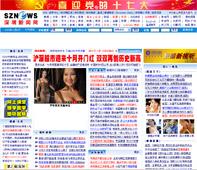 Типичный китайский веб-дизайн