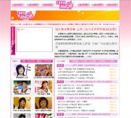 Расцветка китайского сайта