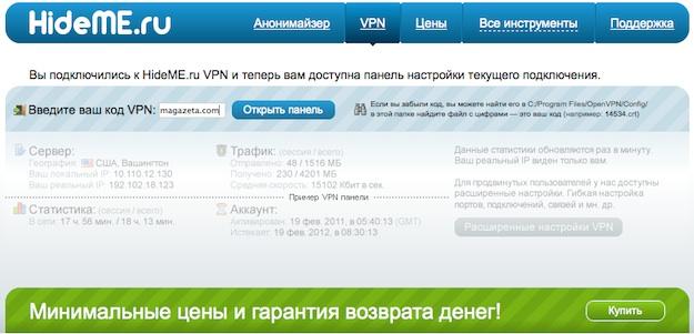 HideME.ru - быстрый VPN-сервис для обхода китайского файрвола