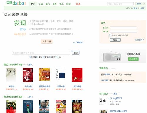 Синетология §5. О китайском веб-дизайне, часть 2