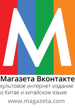 Группа Магазеты Вконтакте VK