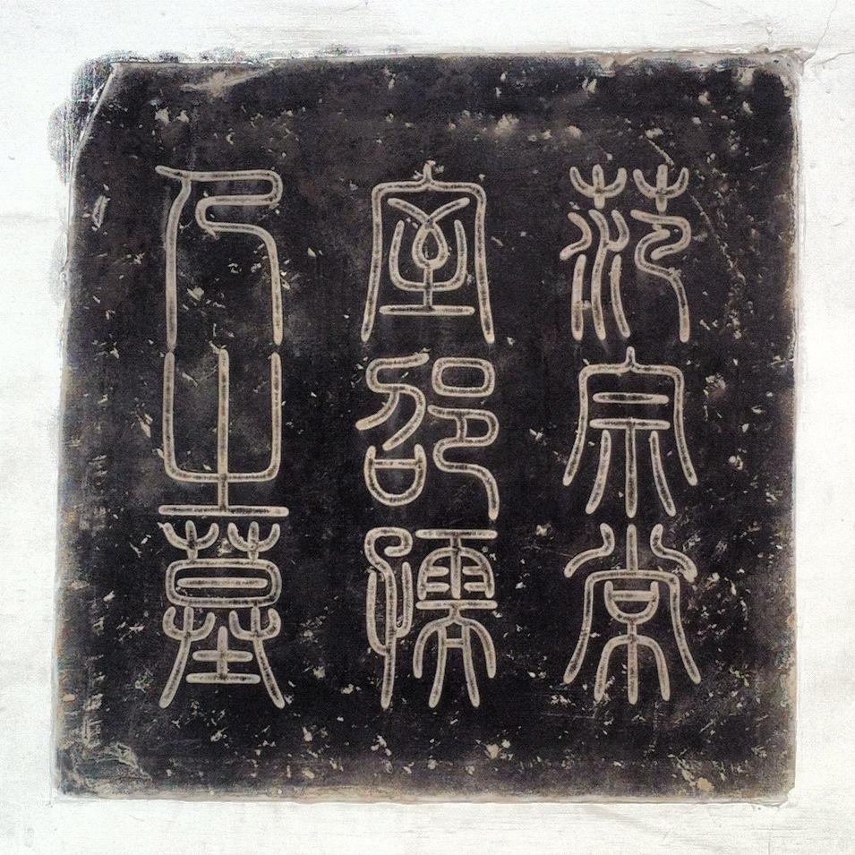 Смертельное обаяние иероглифов №1