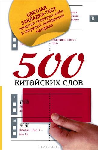 """Учебный словарь для начинающих """"500 китайских слов"""" появился в продаже"""