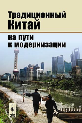 """Новая книга """"Традиционный Китай на пути к модернизации"""""""