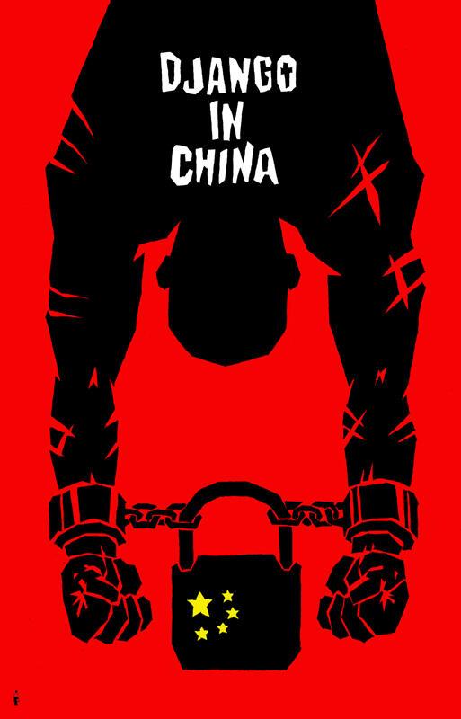 «Джанго освобожденный» в Китае