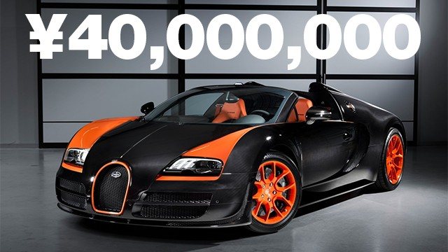 29-летний китайский бизнесмен приобрел Bugatti за $6.5 млн на Шанхайском Автосалоне