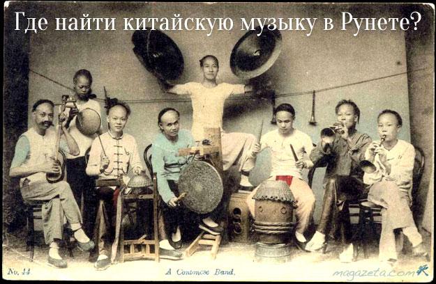 Где найти китайскую музыку в Рунете?