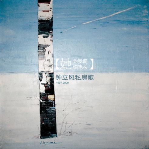 Чжун Лифэн и его китайский альбом с русской спецификой 她为我便织毛衣
