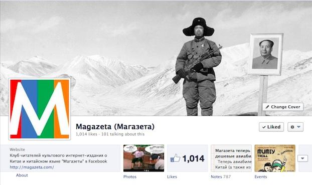 Магазета в Facebook