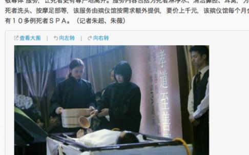 Похоронное агентство в Китае предлагает услуги SPA, массажа ног и мытье головы для своих клиентов