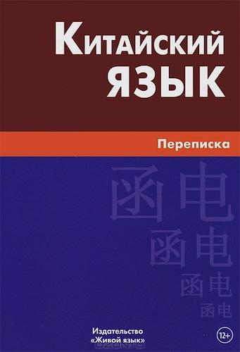 """Новая книга в продаже """"Китайский язык. Переписка"""" (А. И. Голубова)"""