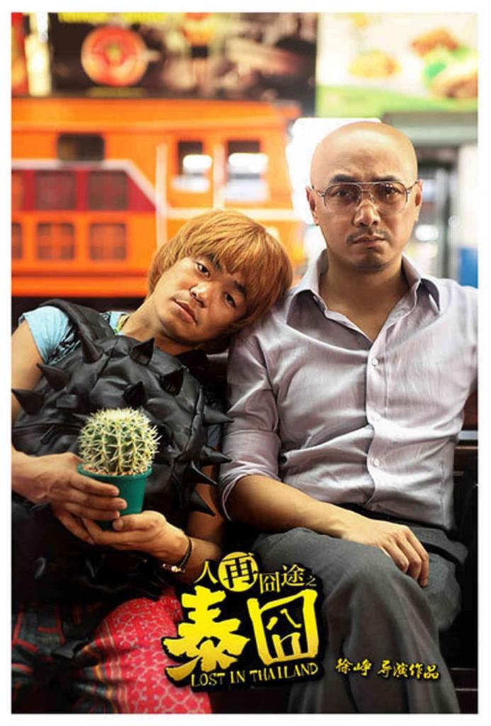 Китайский фильм -Lost In Thailand - 2
