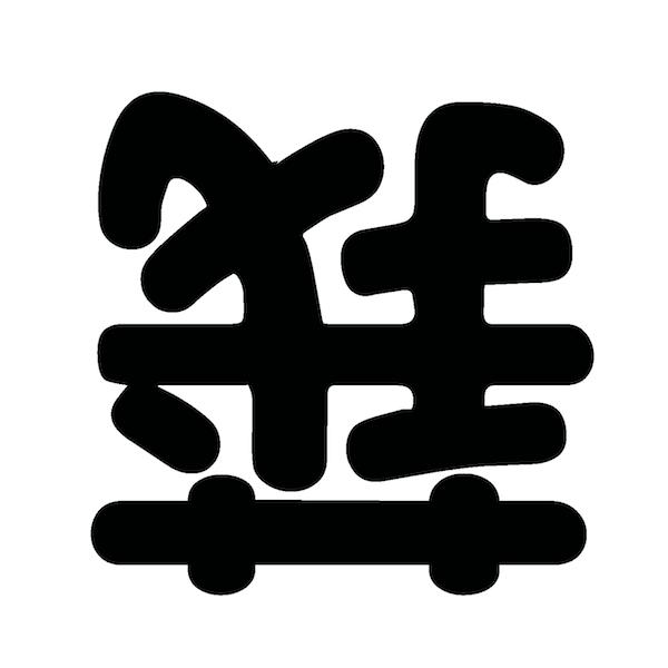 Китайские ребусы, третий тур, конец | Магазета