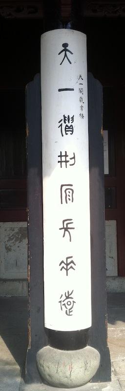 левая колонна