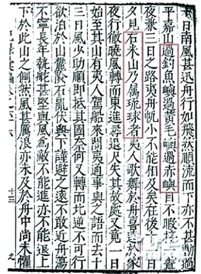 Фрагмент из «Записок посланника в Рюкю» («使琉球录»)
