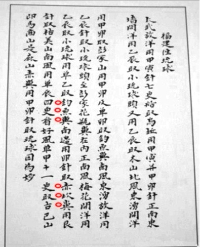 Фрагмент трактата 顺风相送 с выделенными названиями островов Дяоюйдао и Чивэйюй