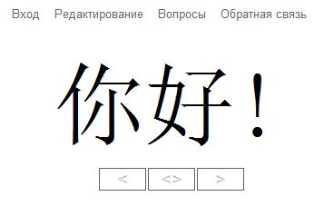 My-Dict.com мой новый китайский словарь
