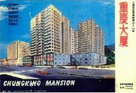 Рекламный проспект Чункин-мэншнз 1961 г.