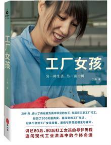 """Иная жизнь, иной Китай: правда рабочей жизни в книге Дин Янь """"Заводская девчонка"""""""