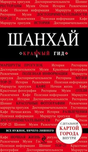 Новый русский путеводитель по Шанхаю с картой города