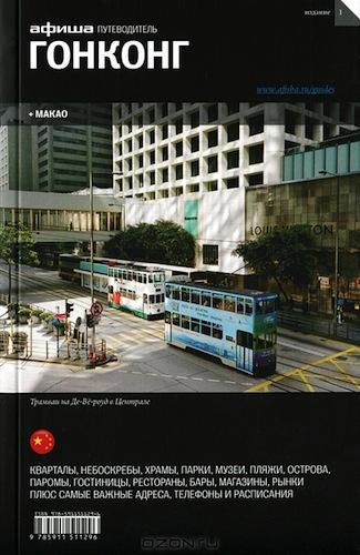 """Новая книга про Гонконг. Путеводитель """"Афиши"""""""