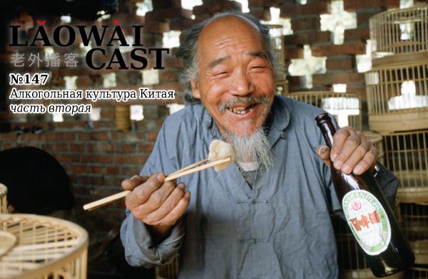 Laowaicast 147 — Алкогольная культура Китая, часть 2