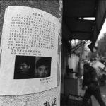 Серийные убийцы в Китае / Магазета