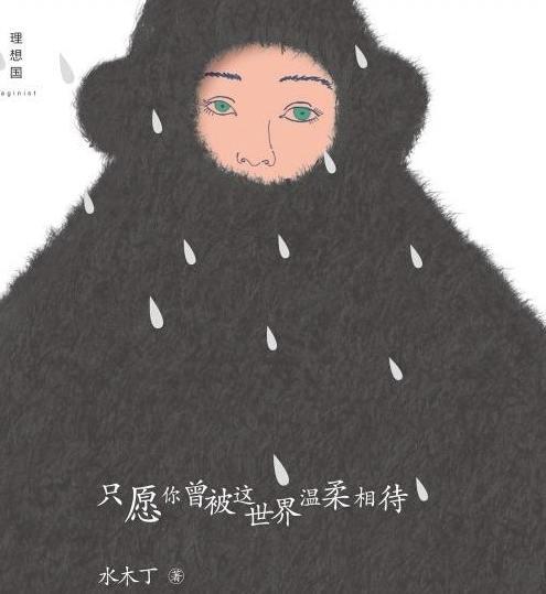 Дневниковая проза Шуй Мудин: новая литература китайского интернета