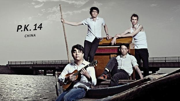 Китайская рок-группа PK-14 участники VROX