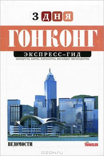 """Новый том книги """"Гонконг. Экспресс-гид"""""""