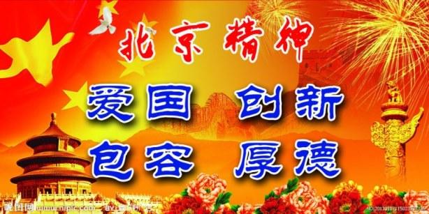 Несколько полезных советов приезжающим в Пекин