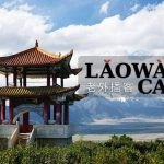 Laowaicast 148 — Пекло и фэн-шуй на китайских улицах