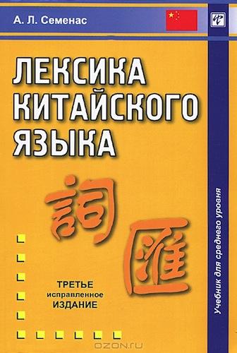 Лексика китайского языка. Учебник для среднего уровня