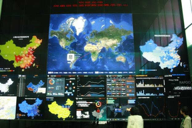 Центр управления Alibaba и Taobao / Магазета