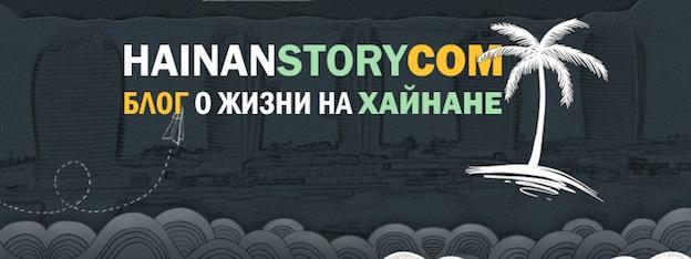 Hainan Story